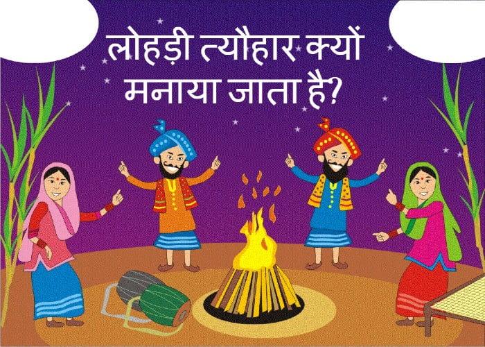 Why is Lohri Celebrated in Hindi