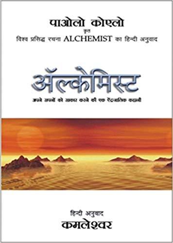 Alchemist (Hindi)