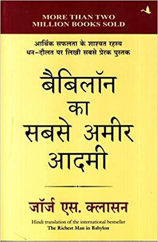 Babylon ka Sabse Ameer Aadmi (Hindi)