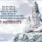 Happy Shivratri Images in Hindi Status