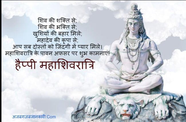 Happy Shivratri Images in Hindi Status