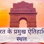 Historical Places Monuments of India in Hindi Language
