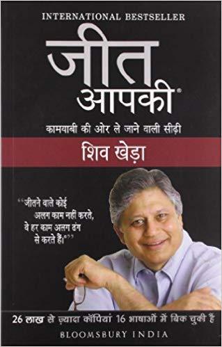 Jeet Aapki Hindi of You Can win book