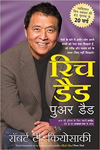 Rich Dad Poor Dad - 20th Anniversary Edition (Hindi)