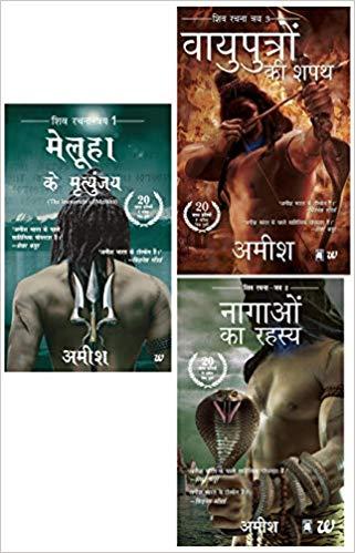 Shiva Trilogy by Amish Tripathi - Hindi