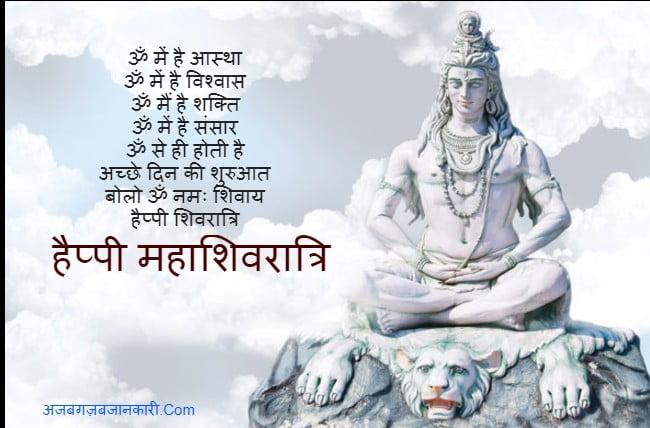 Shivratri Status in Hindi