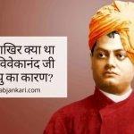 आखिर क्या था स्वामी विवेकानंद जी की मृत्यु का कारण