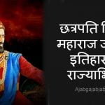 शिवाजी महाराज जयंती