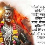 शिवाजी महाराज status