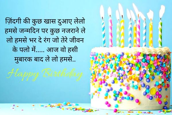 Birthday Quotes for Friend in Hindi
