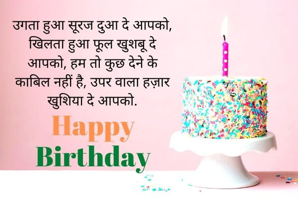 Birthday Sms for Friend in Hindi