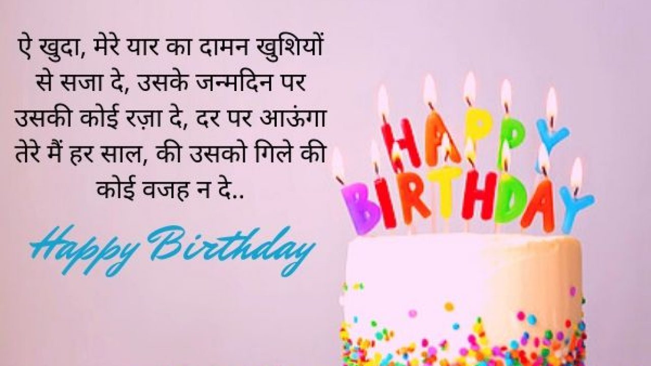 Happy Birthday Wishes In Hindi For Friend À¤¹ À¤ª À¤ª À¤¬à¤° À¤¥à¤¡ À¤µ À¤¶ À¤¸