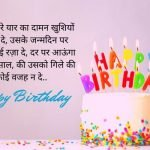 Birthday Wishes in Hindi Language (2)
