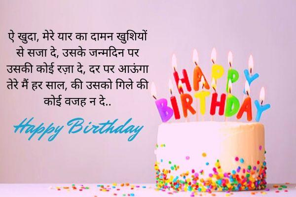 Birthday Wishes in Hindi Language (2)