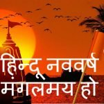 Hindu New Year Vikram Samvat wishes in Hindi