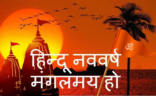 Hindu New Year Vikram Samvat wishes in Hindi