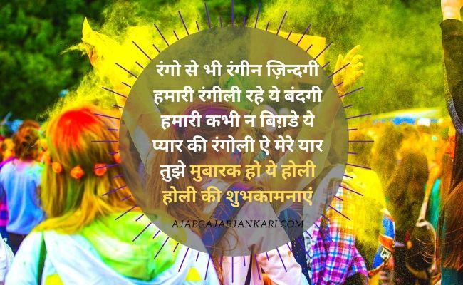 Holi Shayari in Hindi 140 Words