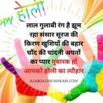 Holi Shayari in Hindi for Friends