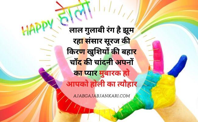 Holi Shayari in Hindi for Friends