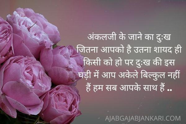 Shok Sandesh Format in Hindi