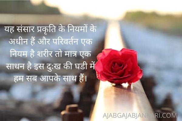 Shok Sandesh Hindi