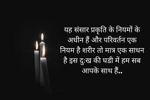 condolences message in hindi