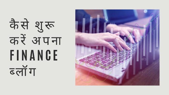 कैसे शुरू करें अपना finance ब्लॉग