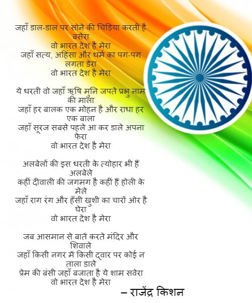 देश भक्ति पर छोटी कविता