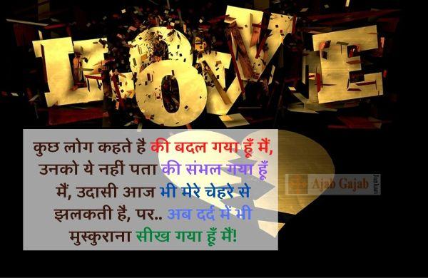 Broken Heart Sms in Hindi