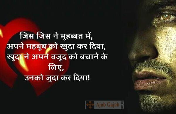 Heart Broken Sms in Hindi
