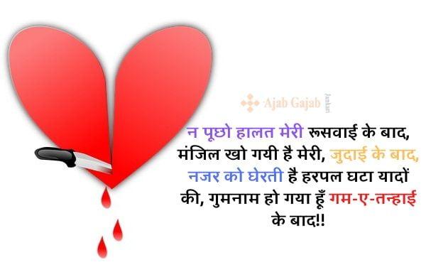Heartbreaking Shayari