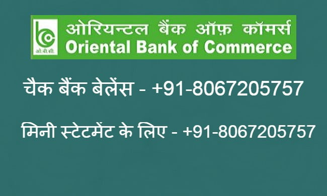 Obc Bank Balance Check Toll Free Number in Hindi