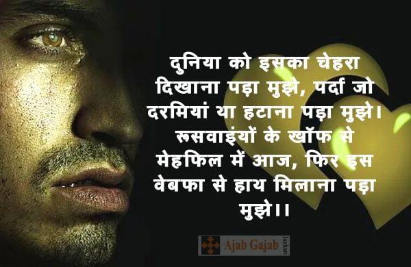 Sad Shayri by Broken Heart
