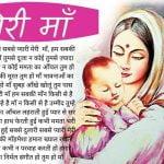 माँ पर मार्मिक कविता