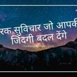 100 Motivational Quotes in Hindi,