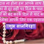 Marriage Anniversary Wishes to Boss in Hindi Language