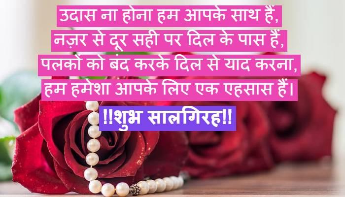 Marriage Anniversary Wishes to Boss in Hindi Language