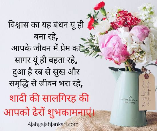 Marriage Anniversary Wishes to Boss in Hindi