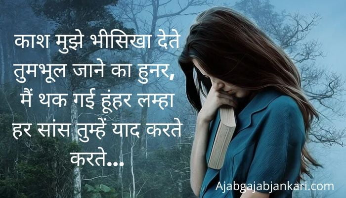 Missing Shayari in Hindi for Girlfriend