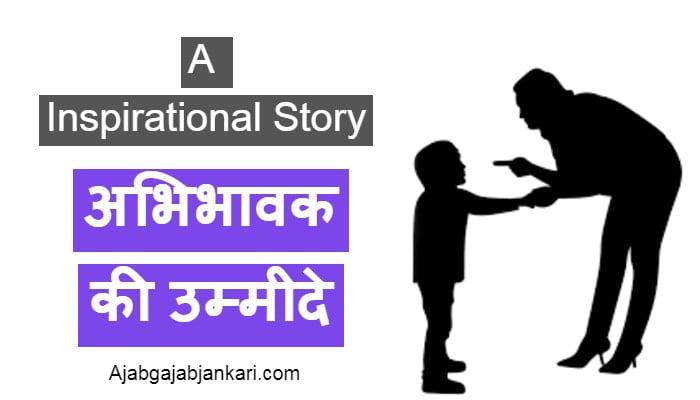 Motivational Story in Hindi – अभिभावक की उम्मीदे