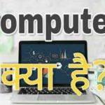 कम्प्यूटर क्या है