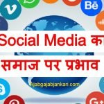 social Media Ka samaj pr Prabhav