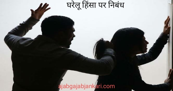 Essay on Domestic violence in hindi