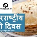 International Roti day 13 February