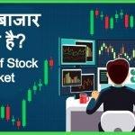 Share Bazar Kya Hota Hai in hindi