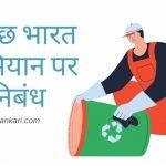 Swachh Bharat Abhiyan Par Nibandh