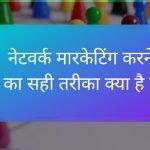 Network Marketing Kya Hai