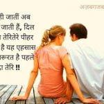पति पत्नी का रिश्ता शायरी