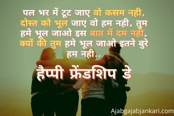 Best Friendship Day Quotes in Hindi