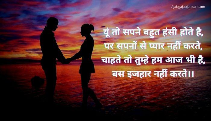 First Time Love propose shayari in Hindi
